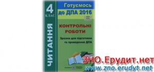 ДПА 2016 4 класс, чтение