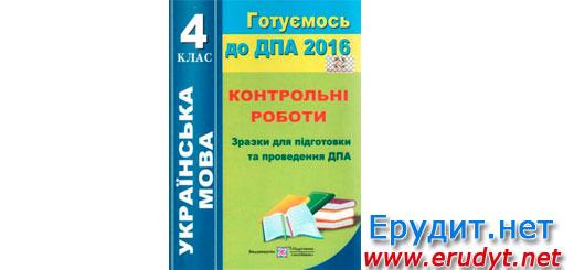 ДПА 2016 по украинскому языку. 4 класс