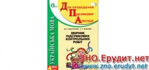 Сборник итоговых контрольных работ 4 класс Украинский язык