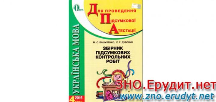мова українська 4 вашуленко гдз дпа по клас