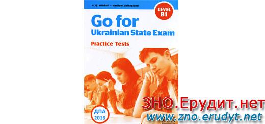 Руководство Go for Ukrainian State Exam (Level B1)