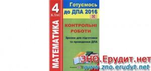 Руководство ДПА 2016 4 класс по математике