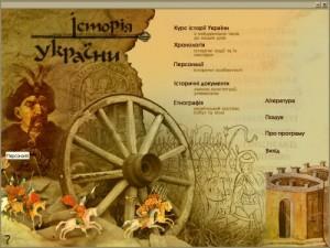 ЗНО история Украины