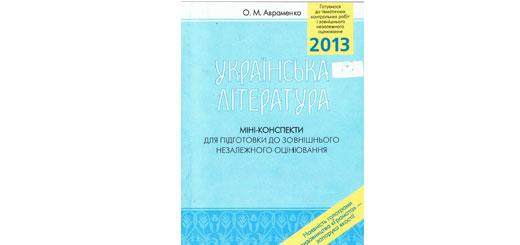 Мини конспекты для подготовки к ЗНО по украинской литературе.