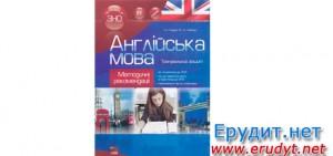 Тренировочна тетрадь по английскому языку