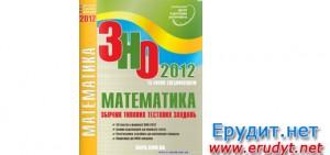 Сборник типовых тестовых заданий по математике