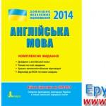 Комплексное издание для подготовки к ЗНО 2014 по английскому языку