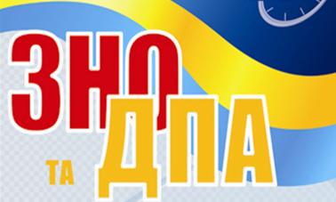 ЗНО та ДПА 2016