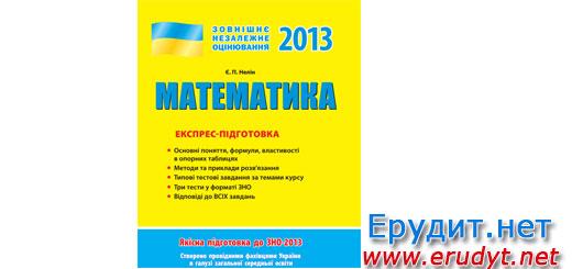 """Экспресс-подготовка"""" ЗНО 2013 по математике"""