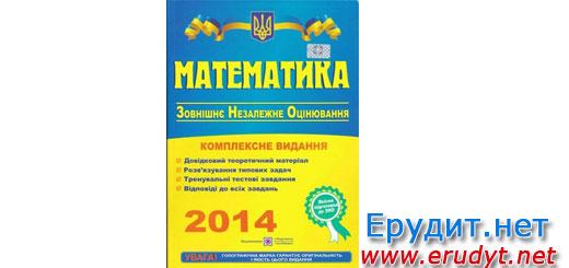 Комплексная подготовка ЗНО 2014 математика