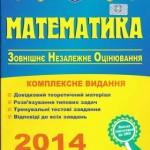 Комплексная подготовка к ЗНО по математике
