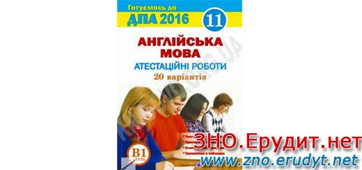 Готовимся к ГИА 2016 11 класс. Английский язык B1 Level. Аттестационные работы. 20 вариантов