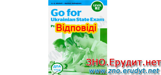 Go for Ukrainian State Exam Level B2