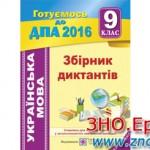 ГИА 2016 по украинскому языку 9 класс