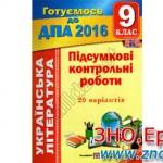 Итоговые контрольные работы. Украинская литература. 9 класс