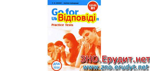 Ответы Go for Ukrainian State Exam (Level B1)