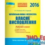 ВНО 2016 Украинский язык и литература.