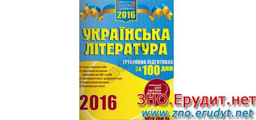 Украинская литература. Основательная подготовка за 100 дней
