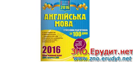 Задания зно 2016 по украинскому языку и литературе (pdf).