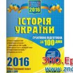 ВНО 2016 История Украины. основательная подготовка