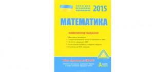 ЗНО 2015 Комплексное издание по математике
