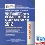 Индивидуальный комплект для подготовки к внешнему независимому оцениванию 2012 по математике