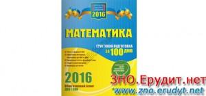 Основательная подготовка к ВНО 2016 по математике