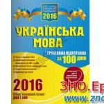 ВНО 2016 Украинский язык