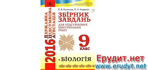 Сборник ДПА по биологии. 9 класс. Костильов