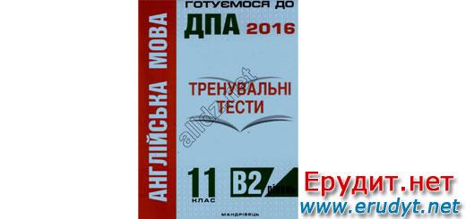 Сборник Готовимся к ДПА 2016 по английскому языку Мандривець