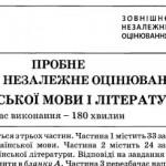 Задание пробного ЗНО по украинскому языку и литературе