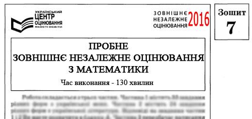 Пробное ЗНО 2016 по математике