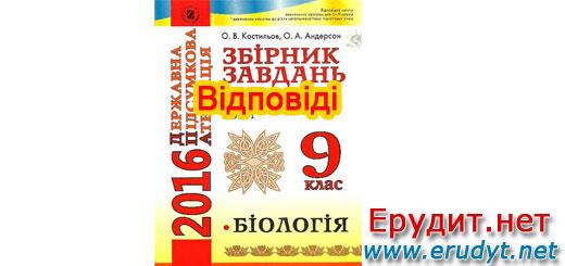 Ответы к ДПА 2016 по биологии 9 класс, автор Костильов