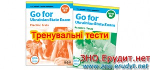 Тренировочные тесты Go for Ukrainian State Exam Level