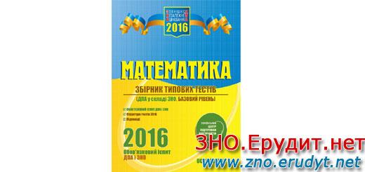Сборник типовых тестов с математики 2016
