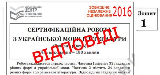 Ответы ЗНО 2016 по украинскому языку и литературе