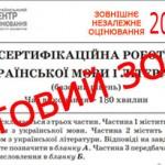 Скачать задания ЗНО 2016 по украинскому языку и литературе