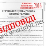Скачать ответы ЗНО 2016 история Украины