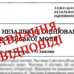 Задания и ответы на тест ЗНО 2016 по русскому языку