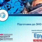 """Презентация на тему """"Подготовка к ВНО 2017"""""""