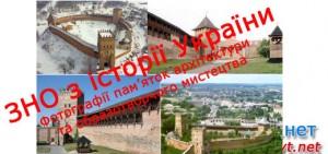 Фотографии всех памятников архитектуры и изобразительного искусства по программе ВНО по истории Украины