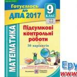ДПА 2017. Итоговые контрольные работы по математике 9 класс, Березняк, Учебники и пособия.