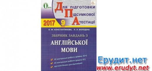ДПА 2017. Английский язык 9 класс, Константинова