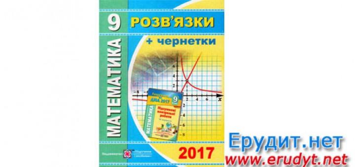 язык дпа по константинова класс 2017 английский гдз 9