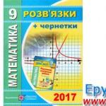 Ответы ДПА 2017 математика 9 класс, Учебники и пособия