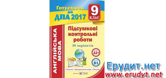 Аудио диктанты по украинскому языку 9 класс дпа онлайн