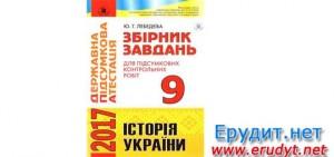 Сборник ДПА 2017 история Украины, 9 класс, Генеза