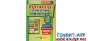 Ответы к итоговым контрольным работам (Математика, Украинский язык, Литературное чтение)