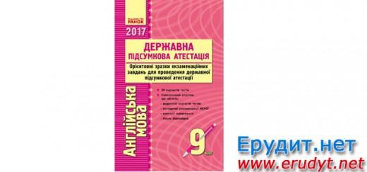 Сборник ДПА 2017, 9 класс, Английский язык