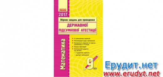 Сборник задач ДПА 2017 по математике